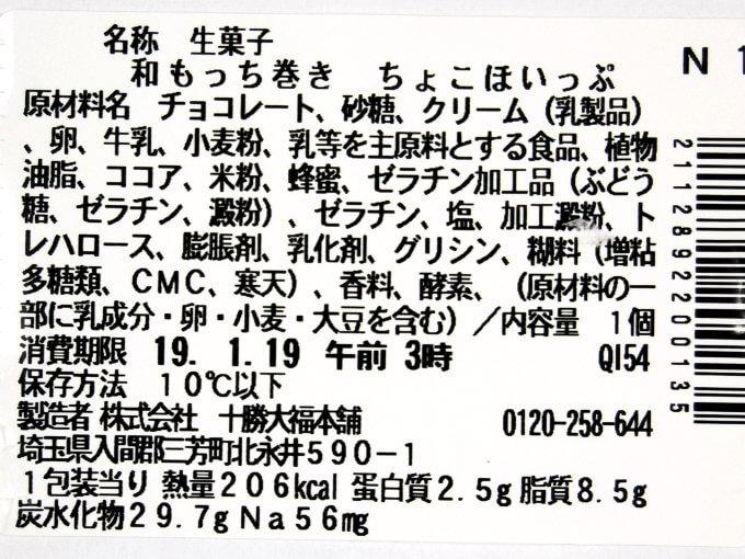 「うす~い和もっち巻き(ちょこほいっぷ)」の成分表画像