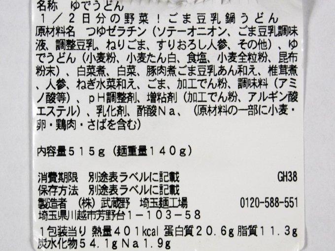 「1/2日分の野菜! ごま豆乳鍋うどん」成分表画像