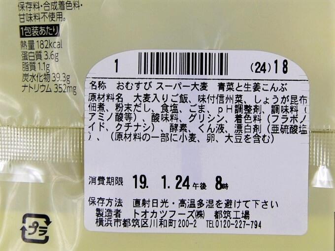 「スーパー大麦 青菜と生姜こんぶ」の成分表画像