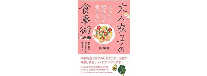松村和夏著『太らない疲れない老けない 大人女子の食事術』(主婦の友社)