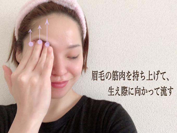 眉毛の筋肉を持ち上げ、生え際まで流す