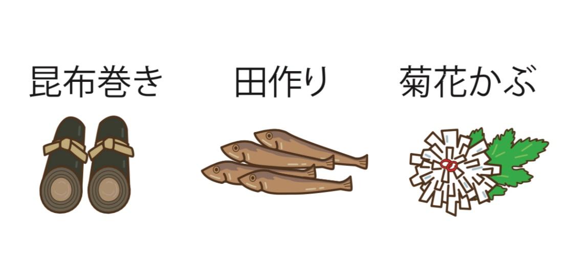 昆布巻、田作り。菊花かぶ