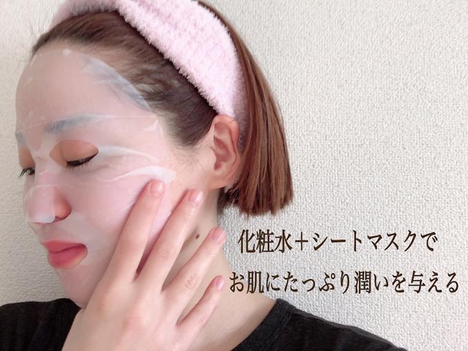 シートマスクで肌にうるおいを