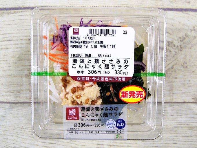 容器に入った「湯葉と鶏ささみのこんにゃく麺サラダ」の画像