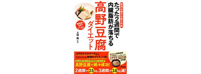 高野豆腐ダイエットの書影