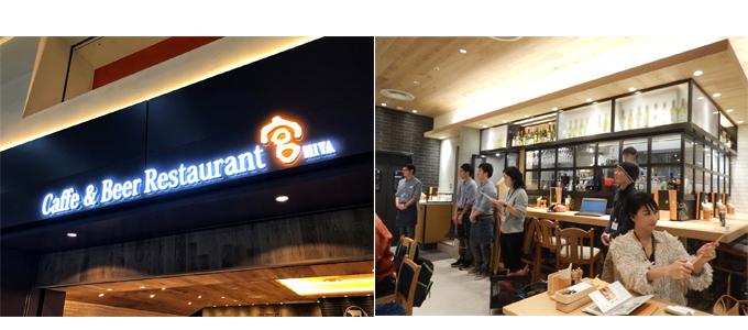 「カフェ&ビヤレストラン 宮 羽田空港店」の外観と内観