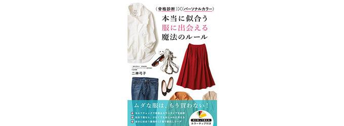 二神弓子著『骨格診断×パーソナルカラー 本当に似合う服に出会える魔法のルール』(西東社)