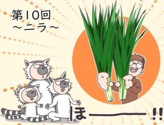 「ニラ」を食べて体を春モードにチェンジ!1週間お試しレポート【オトナのゆるビューティライフ】