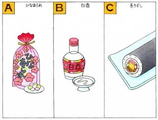 ひな祭りのお菓子のイラスト