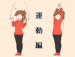 【漫画レポート】あきっぽくても続く!15kgやせを叶えた読者の運動法