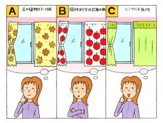 【心理テスト】部屋の模様替えをします。どんなカーテンにする?