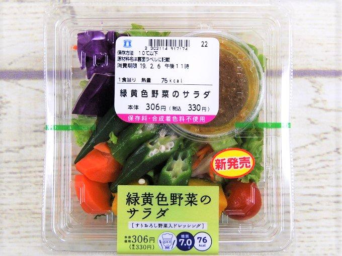 容器に入った「緑黄色野菜のサラダ」の画像