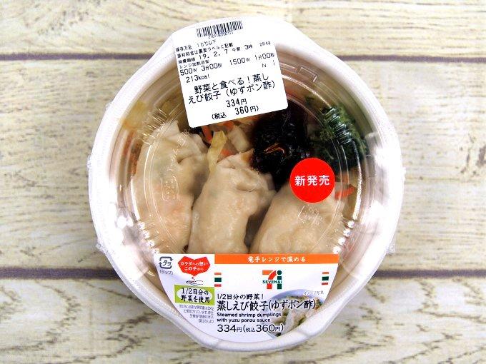容器に入った「野菜と食べる! 蒸しえび餃子(ゆずポン酢)」の画像