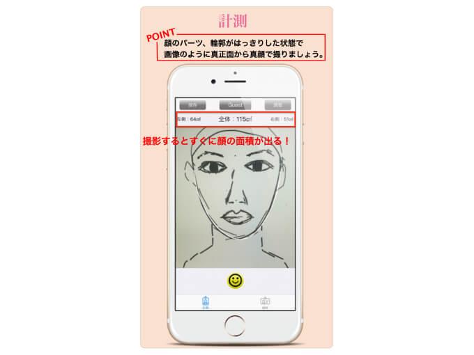 インカメラで顔を写している画像
