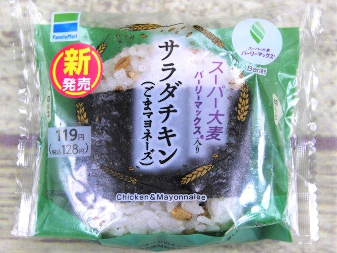 袋に入った「スーパー大麦 サラダチキン(ごまマヨネーズ)」の画像