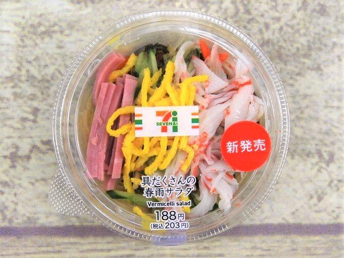 パッケージに入った「具だくさんの春雨サラダ」の画像