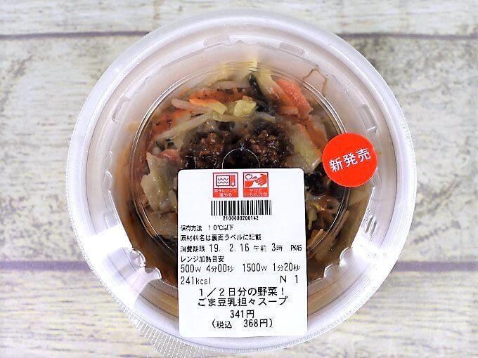 パッケージに入った「1/2日分の野菜! ごま豆乳担々スープ」の画像