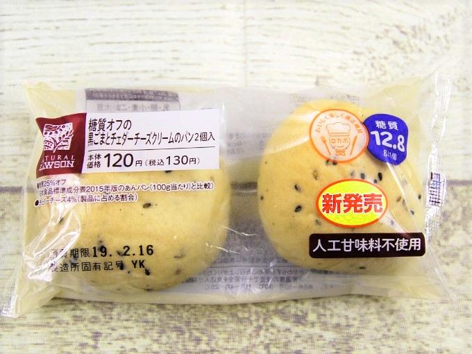 袋に入った「糖質オフの黒ごまとチェダーチーズクリームのパン 2個入」の画像