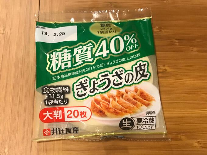 井辻食産の糖質40%オフ餃子