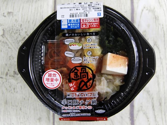 パッケージに入った「鍋から〆まで楽シメる! 辛口豚チゲ鍋(+たまご雑炊)」の画像