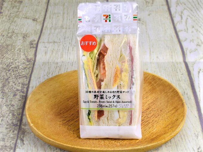 「野菜ミックスサンド」のパッケージ画像