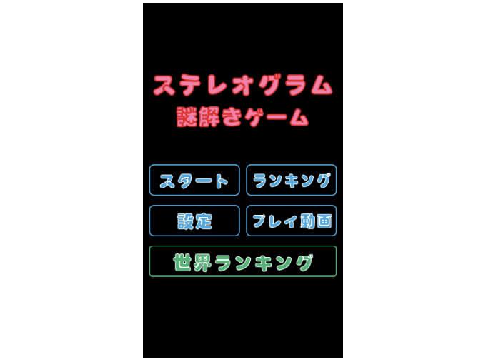 トップ画面を表示した画像