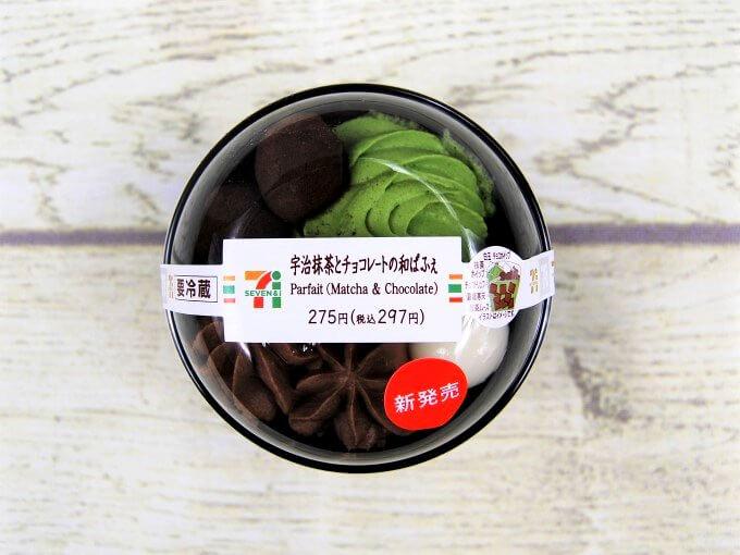 容器に入った「宇治抹茶とチョコレートの和ぱふぇ」の画像