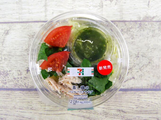 容器に入った「蒸し鶏のバジルパスタサラダ」の画像