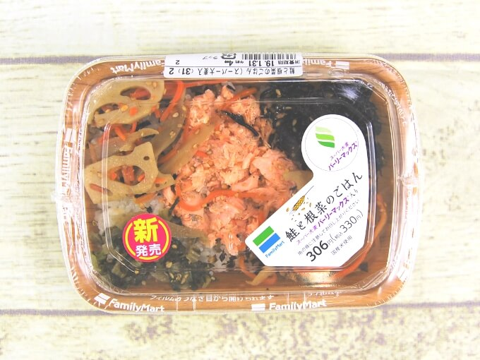 容器に入った「鮭と根菜のごはん(スーパー大麦入り)」の画像