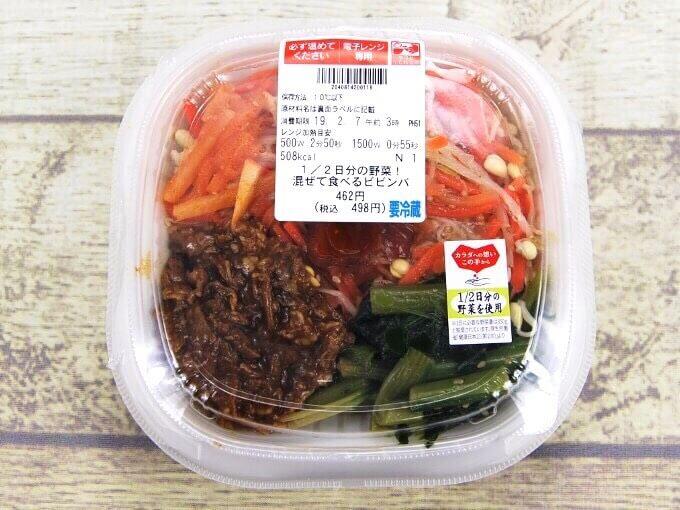 容器に入った「1/2日分の野菜! 9種野菜の特製ビビンバ」の画像