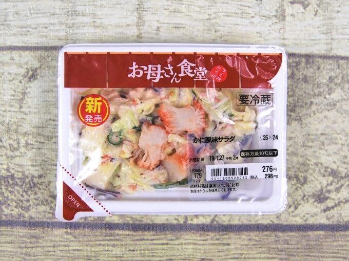 パッケージに入った「かに風味サラダ」の画像