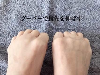 足指のグー・パー運動