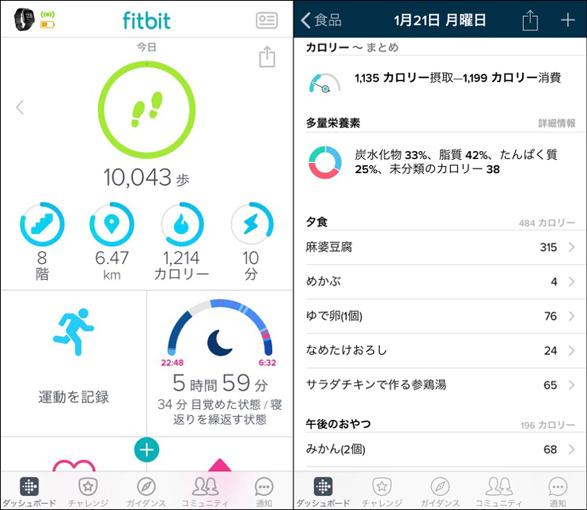 Fitbitアプリ画面1