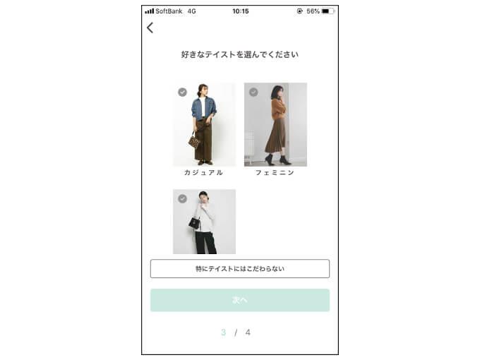 ファッションジャンルを選ぶときの画像