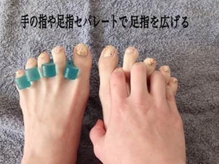 手の指や足指のセパレートで足指を広げる