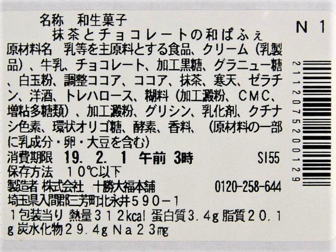 「宇治抹茶とチョコレートの和ぱふぇ」成分表の画像