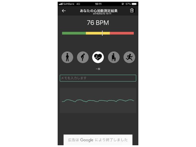「心拍数測定結果」を表示した画像