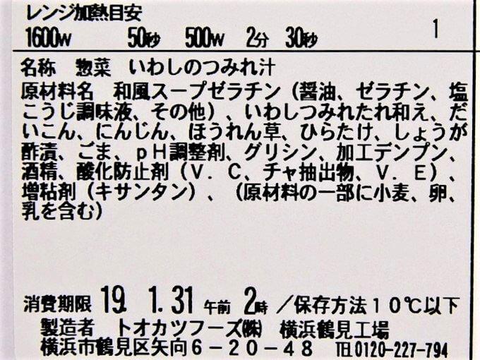 「いわしのつみれ汁」の成分表画像