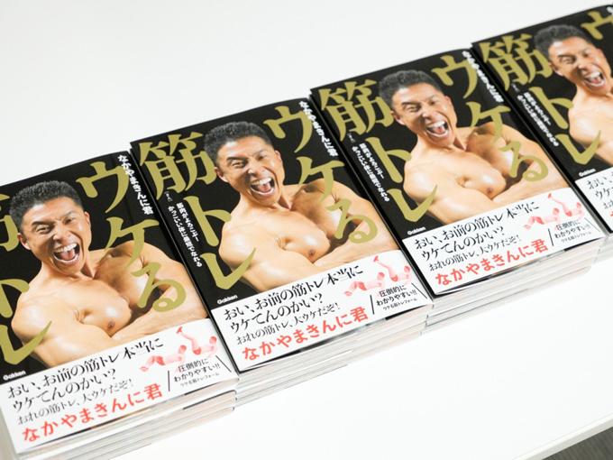 ウケる筋トレ(学研プラス)