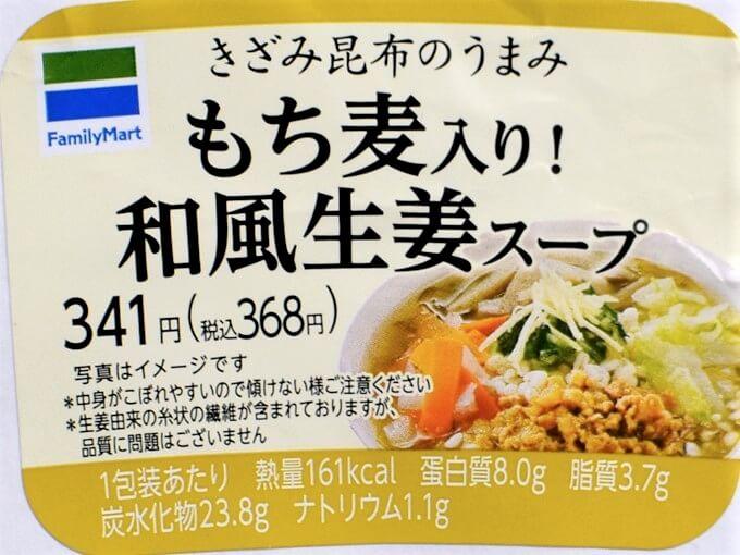 「もち麦入り! 和風生姜スープ」のカロリー表の画像