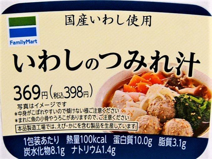 「いわしのつみれ汁」の商品名シールの画像