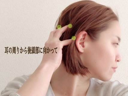 耳の周りから後頭部に向かってほぐす