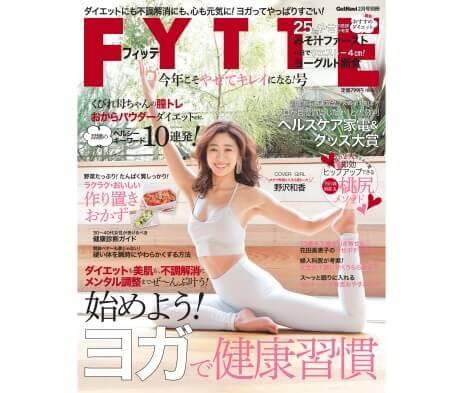 GetNavi2月号別冊『FYTTE 今年こそやせてキレイになる!号』(学研プラス)