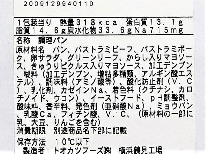 「パストラミ(ビーフ&ポーク)BOXサンド」の成分表の画像
