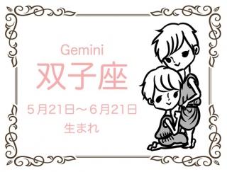 【双子座・3月の運勢】「恋愛は自分からアタック!」 #アラサー星占い