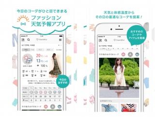 天気に合ったコーディネートを教えてくれるアプリ「ファッション天気予報 Coordiful(コーディフル)」
