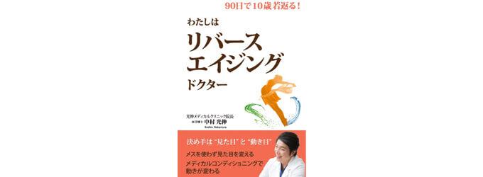 『わたしはリバースエイジングドクター』(平成出版) 著者:中村光伸