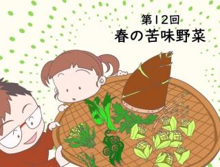 春になったら苦味野菜ですっきりデトックス!1週間お試しレポート【オトナのゆるビューティライフ】