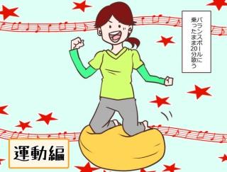 【漫画レポート】細かく目標を設定&生理周期に合わせたダイエット法で41kg減
