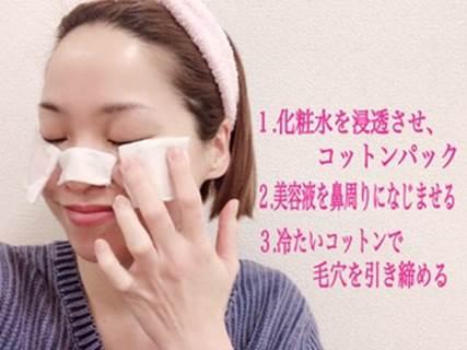 鼻の黒ずみが気になるケア法